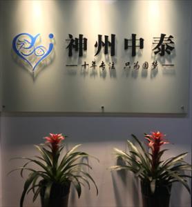 神州中泰南京代助孕公司环境