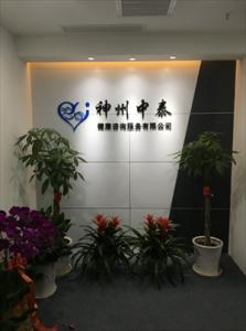 南京代助孕公司环境3